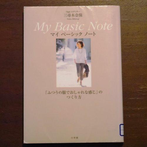 My Basic Note